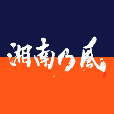 Shounanno Kaze -Come Again- 專輯封面