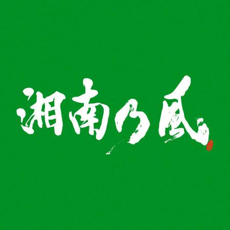 Shounanno Kaze -Ichigoichie- 專輯封面