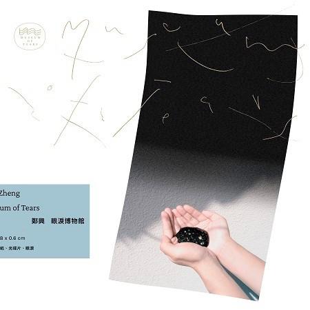 眼淚博物館 專輯封面