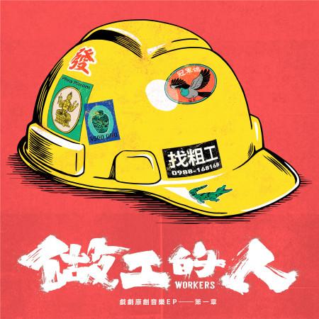 《做工的人》戲劇原創音樂EP-第一章 專輯封面