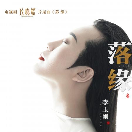 落緣 - 電視劇《長安諾》片尾曲 專輯封面