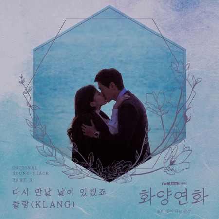 When My Love Blooms (Original Television Soundtrack), Pt. 3 專輯封面