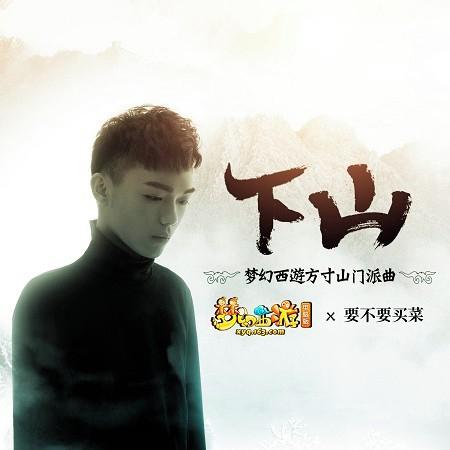 下山(夢幻西游方寸山門派曲) 專輯封面