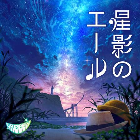 星光的歡呼 (日劇「歡呼」主題曲) 專輯封面