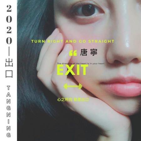 出口 專輯封面