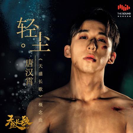 輕塵 (電視劇《天盛長歌》概念曲) 專輯封面