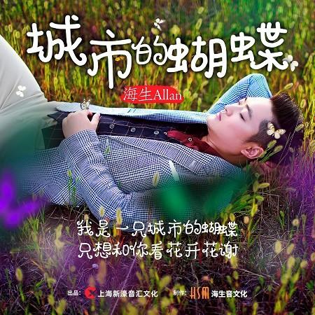 城市的蝴蝶 專輯封面