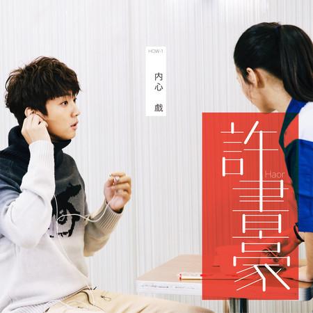 內心戲 專輯封面