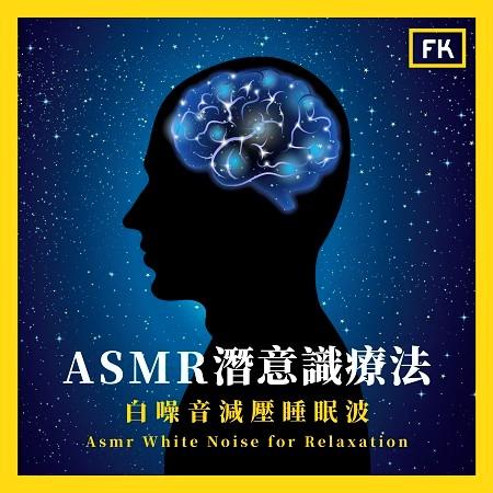 ASMR潛意識療法:白噪音減壓睡眠波 (Asmr White Noise for Relaxation) 專輯封面
