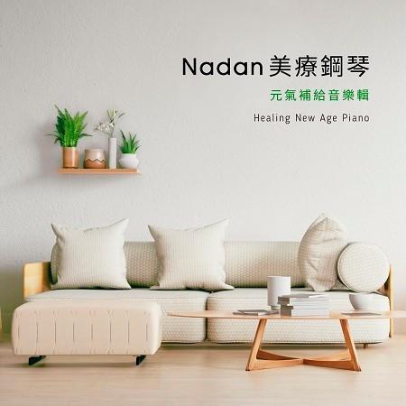 Nadan美療鋼琴.元氣補給音樂輯 (Healing New Age Piano) 專輯封面