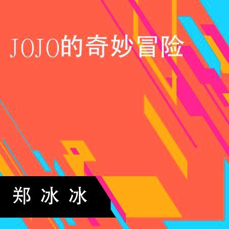 JOJO的奇妙冒險 專輯封面