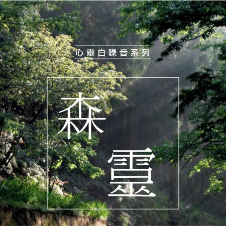 心靈白噪音系列_森靈 專輯封面