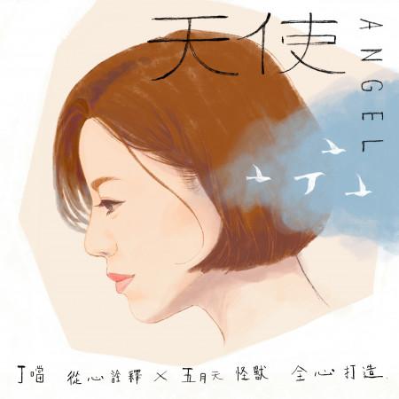 天使 專輯封面