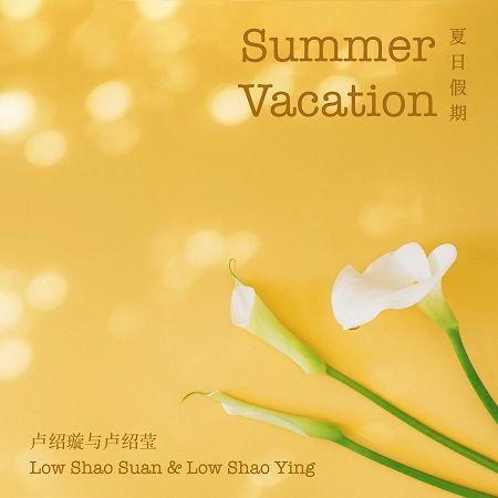 Summer Vacation 夏日假期 專輯封面