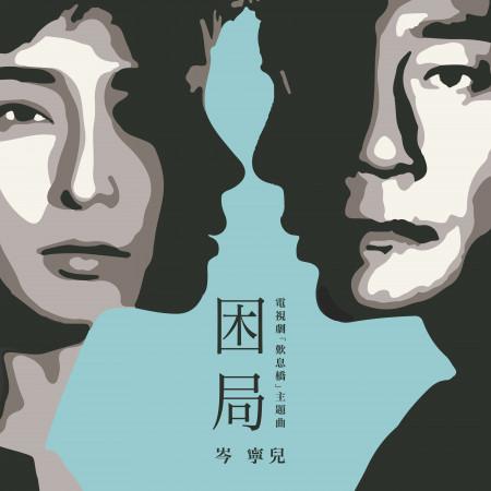 困局 (電視劇「歎息橋」主題曲) 專輯封面