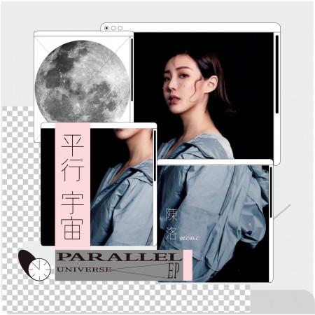 平行宇宙 專輯封面