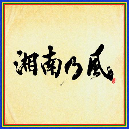 Shounanno Kaze -Shihousenpuu- 專輯封面