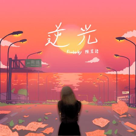 逆光 專輯封面