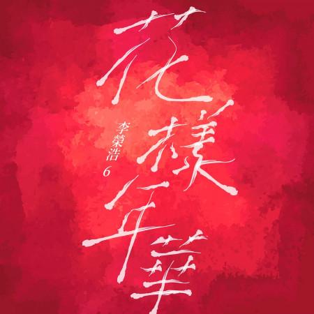 花樣年華 專輯封面