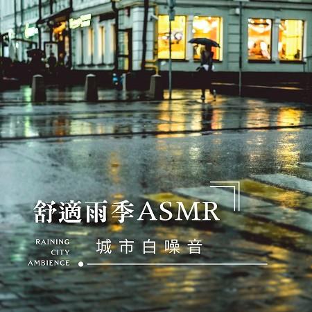 舒適雨季ASMR.城市白噪音 ( Raining City Ambience) 專輯封面