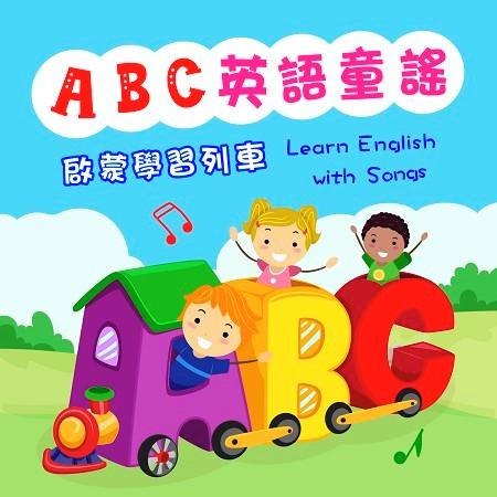 ABC英語童謠:啟蒙學習列車 (Learn English with Songs) 專輯封面
