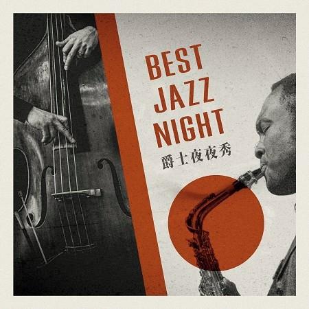 爵士夜夜秀 (BEST JAZZ NIGHT) 專輯封面