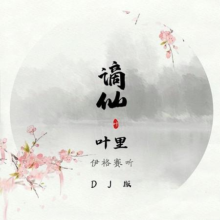 謫仙(DJ名龍 Mix) 專輯封面