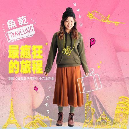最瘋狂的旅程 (電影《最瘋狂的旅程》同名中文主題曲) 專輯封面