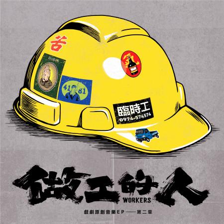 《做工的人》戲劇原創音樂EP-第二章 專輯封面