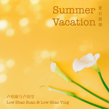 Summer Vacation 專輯封面