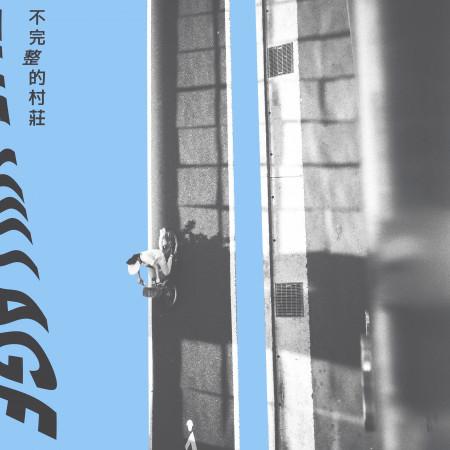 不完整的村莊 專輯封面