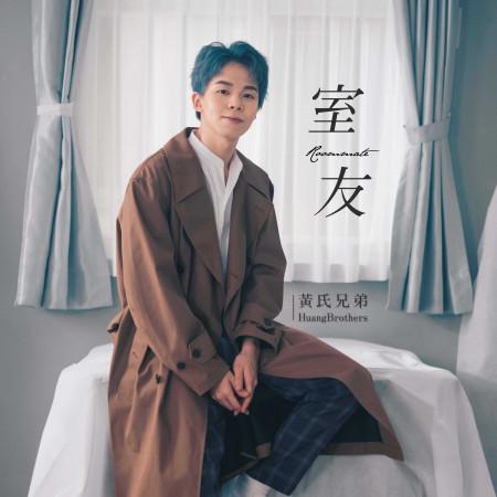 室友 專輯封面
