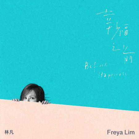 幸福之前 專輯封面