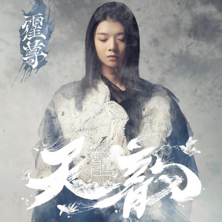 天韵 專輯封面