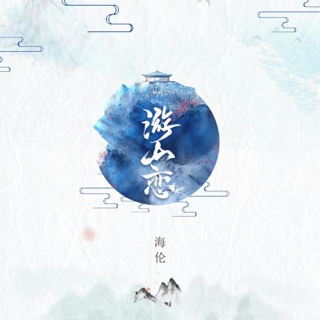 遊山戀 專輯封面
