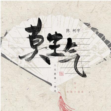 莫生氣 專輯封面