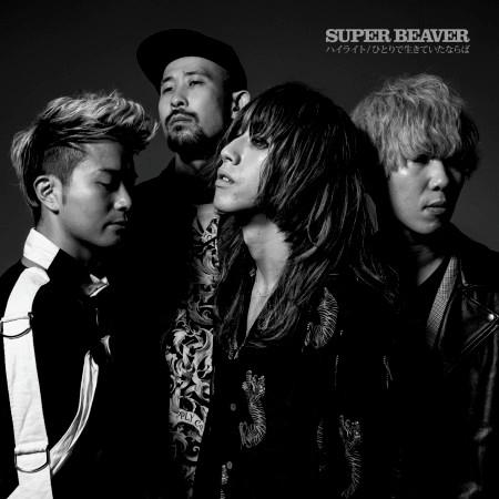 Highlight / Hitoride Ikiteitanaraba 專輯封面