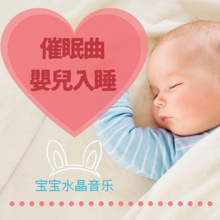 催眠曲嬰兒入睡: 寶寶水晶音樂,寶寶睡眠 專輯封面