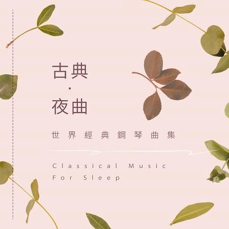 古典.夜曲 / 世界經典鋼琴曲集  (Classical Music For Sleep) 專輯封面