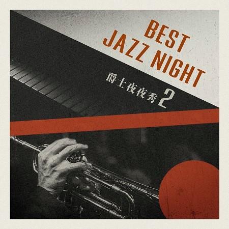爵士夜夜秀 2 (BEST JAZZ NIGHT 2) 專輯封面