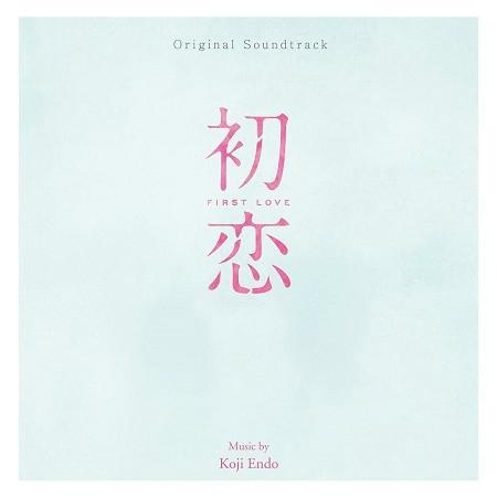 初恋電影原聲帶 (First Love(OST)) 專輯封面