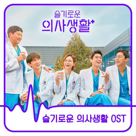 HOSPITAL PLAYLIST (Original Television Soundtrack) 專輯封面