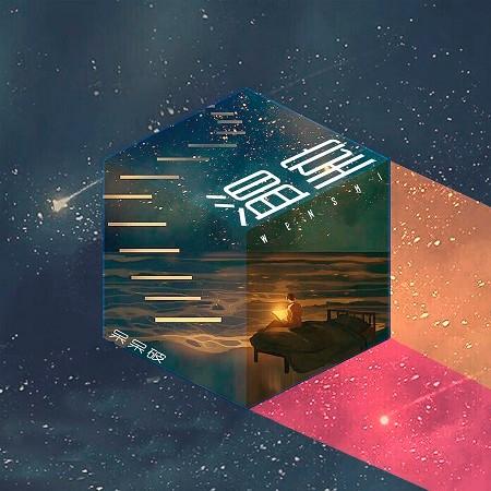 溫室 專輯封面