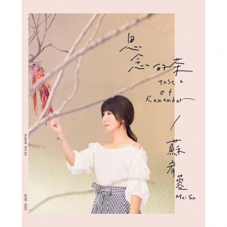 思念的茶 專輯封面