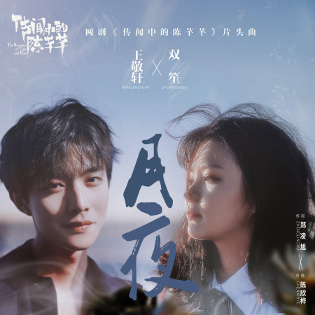 月夜(網劇《傳聞中的陳芊芊》片頭曲 專輯封面