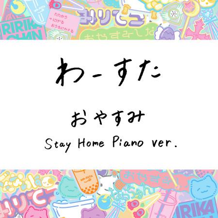 晚安 Stay Home Piano ver. 專輯封面