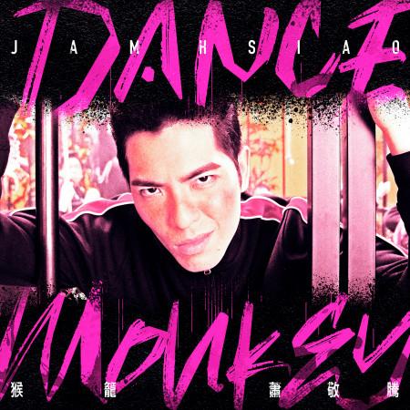 猴籠 專輯封面