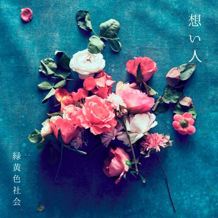 Omoibito 專輯封面