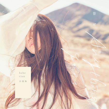 皆可 - 中天娛樂台《慶餘年》主題曲 專輯封面