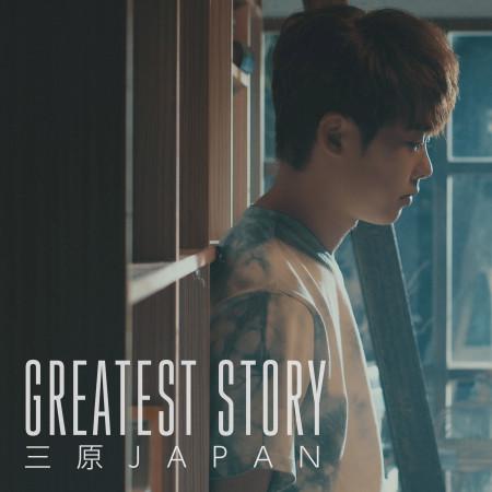 Greatest Story 專輯封面